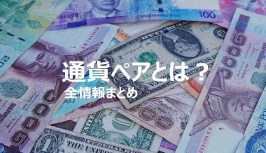 通貨ペアとは?通貨ペアの基本情報まとめ