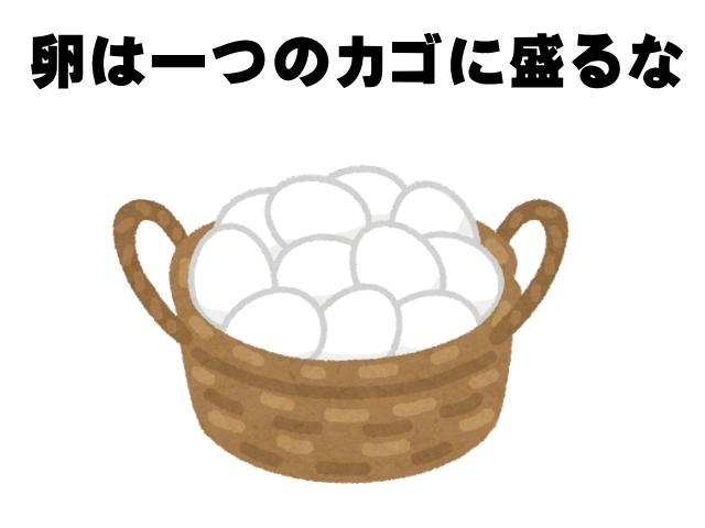卵は一つのカゴに盛るな