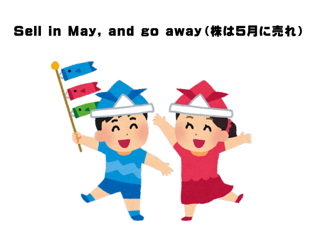 Sell in May, and go away(株は5月に売れ)
