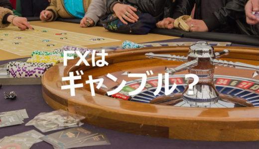 FXはギャンブル?わかりやすく答えを教えます