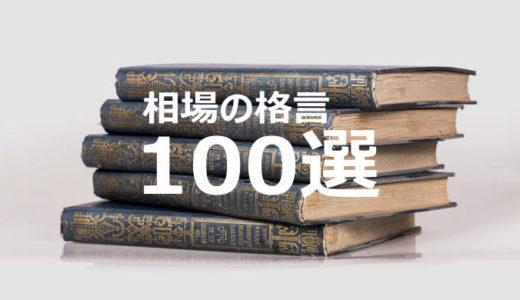【永久保存版】絶対に役立つ相場の格言100選