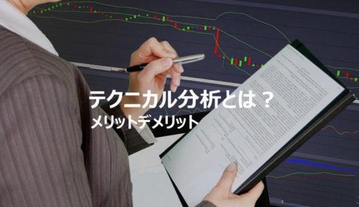FXのテクニカル分析とは?おすすめの分析方法やメリットデメリットをわかりやすく解説