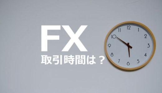 FXの取引時間は?土日、祝日、年末年始等はどうなるの?