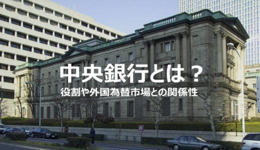 中央銀行とは?役割や外国為替市場との関係性