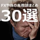 5ちゃんねるに投稿されたFXや株の失敗談コピペまとめ30選