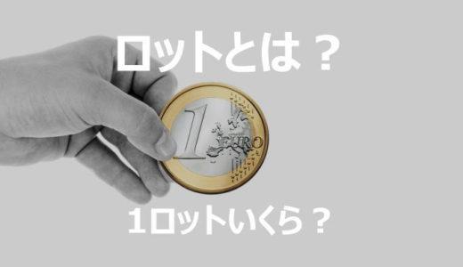 FXのロットの意味とは?1ロットはいくら?1pips動くといくらの損益になる?