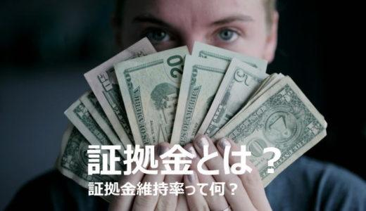 FXの証拠金とは?証拠金維持率って何?