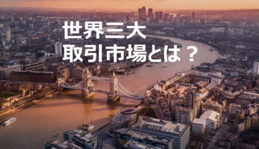 FXの世界三大取引市場とは?最も多く取引される市場はどこ?規模はどのくらい?