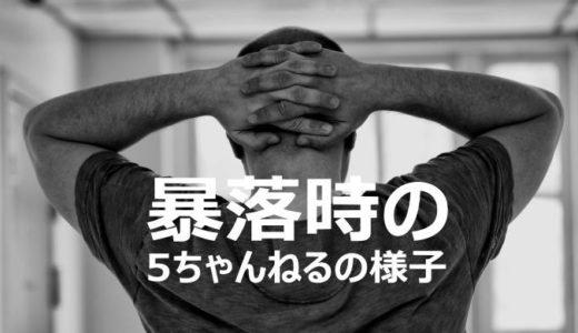 2019年1月3日の為替相場大暴落時の5ちゃんねるの様子
