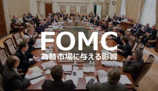 FOMCとは?為替市場への影響をわかりやすく解説