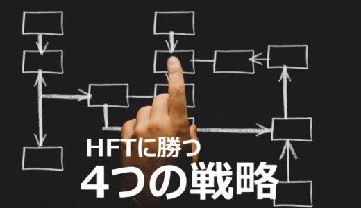 個人がHFT(高頻度取引)に勝つ為にとるべき4つの戦略