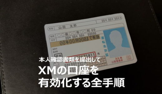 XMで本人確認書類を提出して口座を有効化する為の全手順をわかりやすく解説
