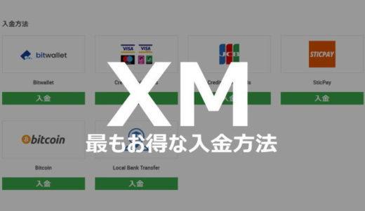 XMに入金する全手順と損をしない最もお得な入金方法