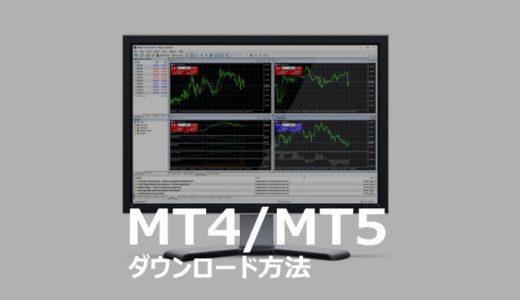 MT4/MT5のダウンロード方法とログインしてトレードを開始する方法