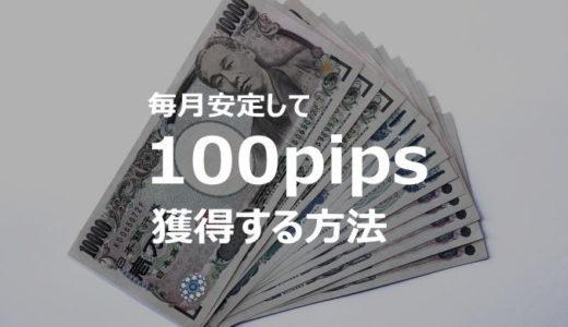 保護中: hiro流スイングトレードで毎月100pipsを安定して獲得する方法