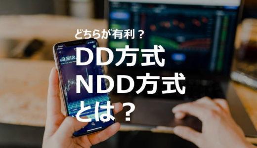 DD方式とNDD方式とは?どちらのFX業者がトレーダーにとって有利?