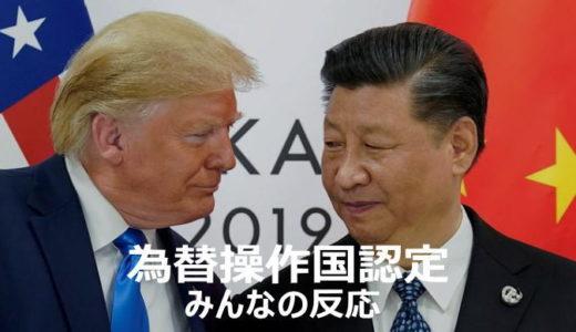 2019年8月5日アメリカが中国を為替操作国認定!その時のツイッターの様子まとめ