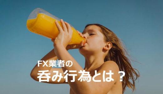 日本国内FX業者は呑み行為を行っているのか?金融庁の一斉調査で明らかに