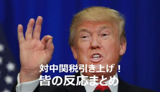 トランプ米大統領が対中国関税の引き上げを表明!ツイッターでのみんなの反応まとめ