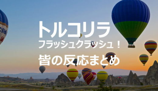 2019年8月26日トルコリラ円のフラッシュクラッシュ時のツイッターの様子まとめ