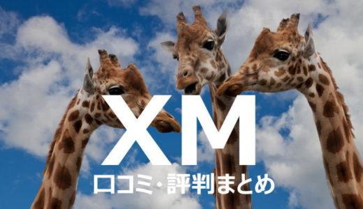 【2019年版】2chでのXM(エックスエム)に対する口コミや評判まとめ