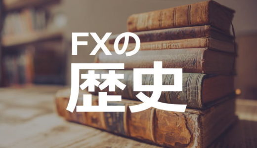 FX取引はいつから始まったの?FXの歴史を法規制と共に振り返ってみた!