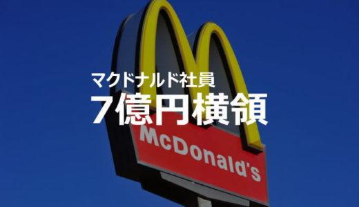 マクドナルド社員が7億円横領しFXに使って逮捕!みんなの反応まとめ