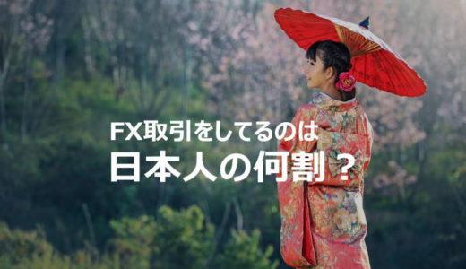 日本人の何割がFXトレードをしているのか?FXをする人の年齢層、職業、年収は?