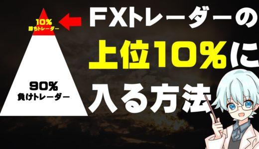 FXトレーダーの上位10%に入る方法