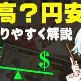 【動画あり】円高円安とは?どこよりもわかりやすく解説